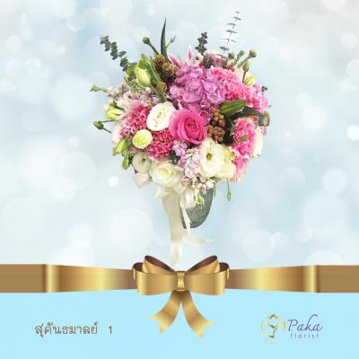 แจกันดอกไม้ สุคันธมาลย์ 1 ช่อดอกไม้ พวงหรีด พวงหรีดดอกไม้สด พวงมาลา รับจัดดอกไม้ รับจัดดอกไม้สด ช่อดอกไม้ จำหน่ายพวงหรีด ขายพวงหรีด กระเช้าดอกไม้