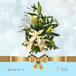 แจกันดอกไม้ สุคันธมาลย์ 2 ช่อดอกไม้ พวงหรีด พวงหรีดดอกไม้สด พวงมาลา รับจัดดอกไม้ รับจัดดอกไม้สด ช่อดอกไม้ จำหน่ายพวงหรีด ขายพวงหรีด กระเช้าดอกไม้