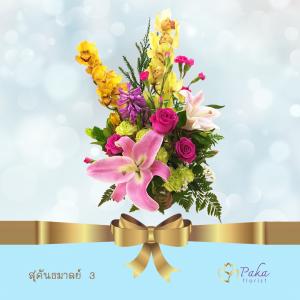 แจกันดอกไม้ สุคันธมาลย์ 3 ช่อดอกไม้ พวงหรีด พวงหรีดดอกไม้สด พวงมาลา รับจัดดอกไม้ รับจัดดอกไม้สด ช่อดอกไม้ จำหน่ายพวงหรีด ขายพวงหรีด กระเช้าดอกไม้