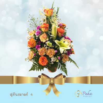 แจกันดอกไม้ สุคันธมาลย์ 4 ช่อดอกไม้ พวงหรีด พวงหรีดดอกไม้สด พวงมาลา รับจัดดอกไม้ รับจัดดอกไม้สด ช่อดอกไม้ จำหน่ายพวงหรีด ขายพวงหรีด กระเช้าดอกไม้