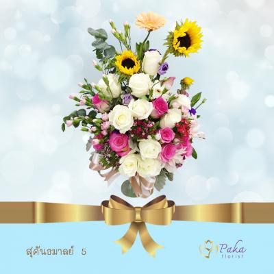 แจกันดอกไม้ สุคันธมาลย์ 5 ช่อดอกไม้ พวงหรีด พวงหรีดดอกไม้สด พวงมาลา รับจัดดอกไม้ รับจัดดอกไม้สด ช่อดอกไม้ จำหน่ายพวงหรีด ขายพวงหรีด กระเช้าดอกไม้