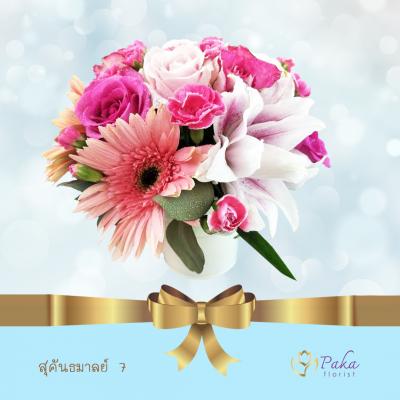 แจกันดอกไม้ สุคันธมาลย์ 7 ช่อดอกไม้ พวงหรีด พวงหรีดดอกไม้สด พวงมาลา รับจัดดอกไม้ รับจัดดอกไม้สด ช่อดอกไม้ จำหน่ายพวงหรีด ขายพวงหรีด กระเช้าดอกไม้