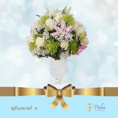 แจกันดอกไม้ สุคันธมาลย์ 8 ช่อดอกไม้ พวงหรีด พวงหรีดดอกไม้สด พวงมาลา รับจัดดอกไม้ รับจัดดอกไม้สด ช่อดอกไม้ จำหน่ายพวงหรีด ขายพวงหรีด กระเช้าดอกไม้