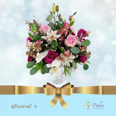 แจกันดอกไม้ สุคันธมาลย์ 9 ช่อดอกไม้ พวงหรีด พวงหรีดดอกไม้สด พวงมาลา รับจัดดอกไม้ รับจัดดอกไม้สด ช่อดอกไม้ จำหน่ายพวงหรีด ขายพวงหรีด กระเช้าดอกไม้